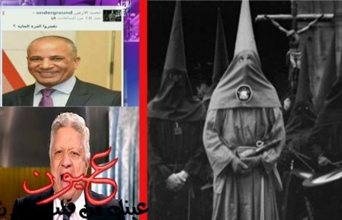 بالفيديو    صفحة « تحت الأرض» تُهدد بقتل أحمد موسى ومرتضى منصور