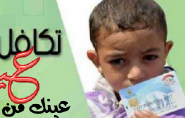 وزارة التضامن توقف الدعم النقدي لنحو 90 ألف أسرة مستفيدة من برنامج كرامة وتكافل والسبب؟
