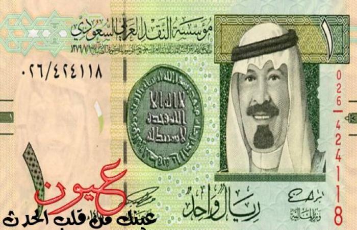 سعر الريال السعودي اليوم الجمعة 14-4-2017 بالبنوك والسوق السوداء