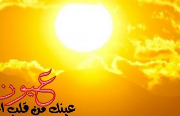 الأرصاد الجوية || تصدر بيان حول حقيقة بأن مصر ستكون من أسخن بلاد العالم الأسبوع المقبل .. وتوجه تحذير هام للمواطنين