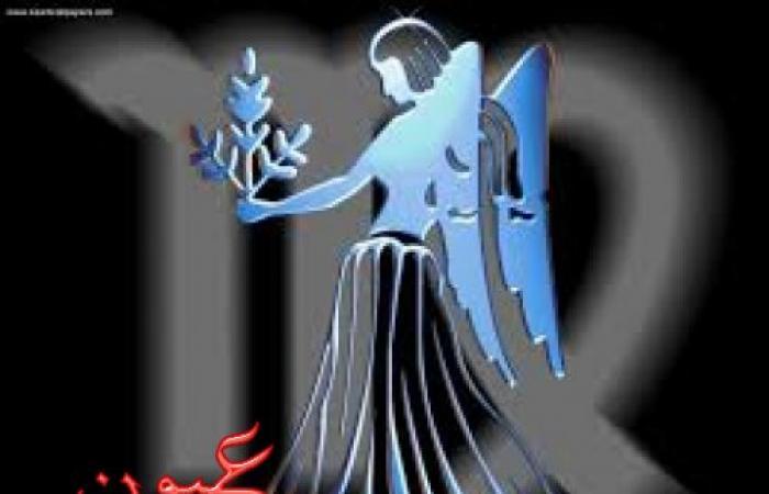 حظك اليوم برج العذراء الجمعة 26/5/2018 على الصعيد المهنى والعاطفى والصحى