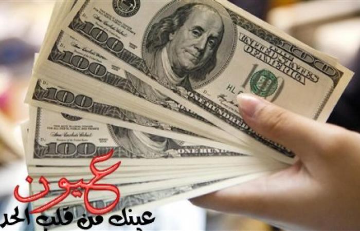 سعر الدولار اليوم الخميس 26 أكتوبر 2017 بالبنوك والسوق السوداء
