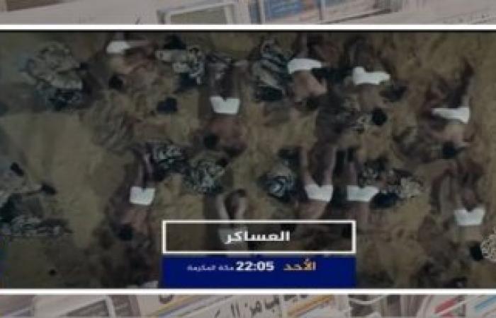 """أنباء عن الكشف عن الأشخاص الذين شاركو في فيلم """"الجزيرة"""" المسئ للجيش"""
