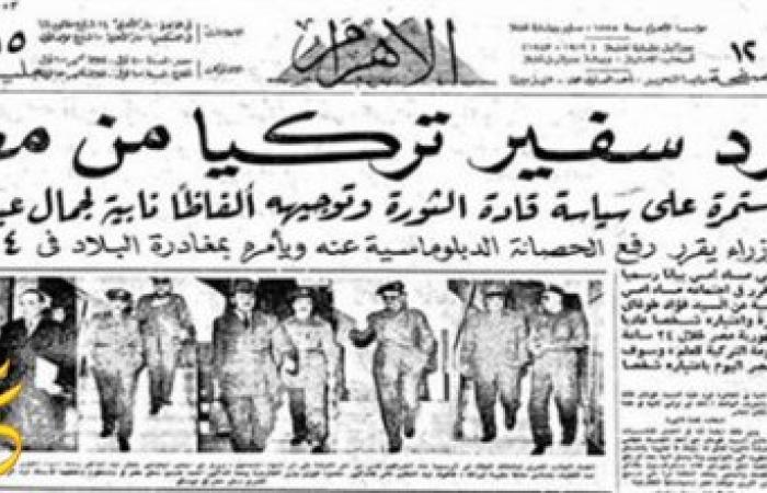 مانشيت الأهرام 1954: طرد السفير التركي بعد حملات ضد الثورة