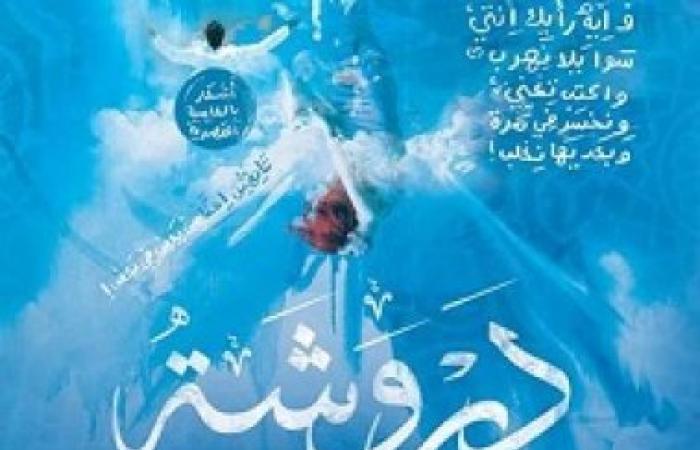 """محمد جبريل يوقع """" دروشة """" يوم 6 فبراير المقبل بمعرض"""