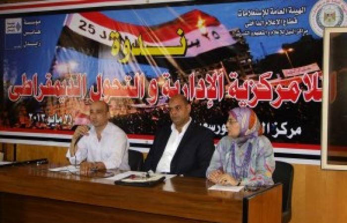 مركز النيل للإعلام ببورسعيد يناقش اللامركزية الإدارية و التحول الديمقراطى