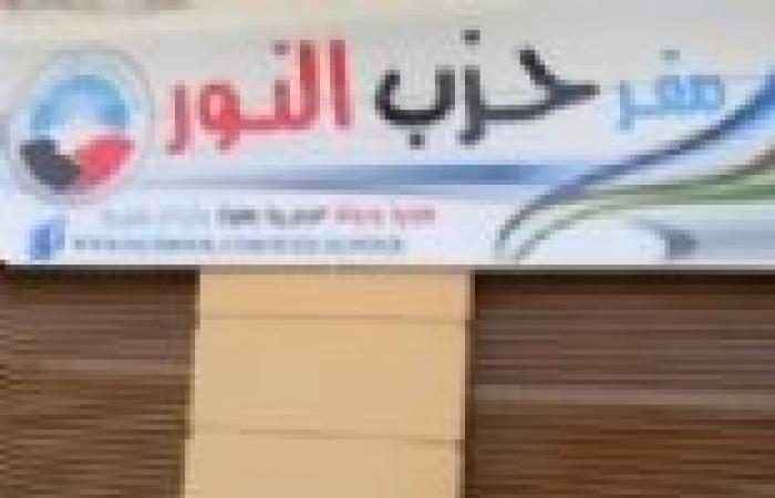 """غدا.. """"النور"""" بكفر الشيخ ينظم قافلة طبية بالمجان"""
