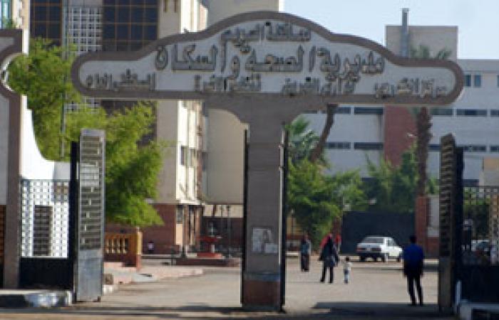 """""""صحة الشرقية"""" خروج جميع الحالات المصابة بالمدينة الجامعية عدا واحدة"""