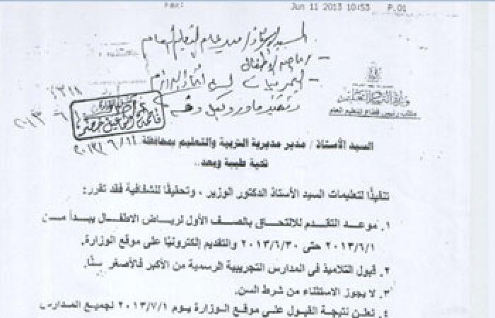 30/6 آخر موعد لتقديم ملفات رياض الأطفال بالمدارس التجريبية بالغربية
