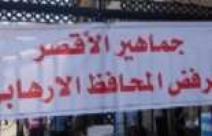 أهالى الأقصر لمحافظ الجماعة الإسلامية: «أهلاً بك فى مدينة الأصنام»