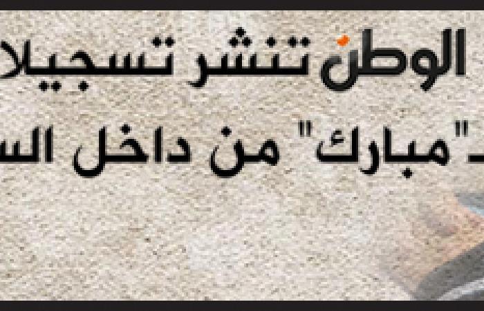 """أسامة كمال يتطرق لانفراد """"الوطن"""" بتسجيلات مبارك في """"القاهرة 360"""""""