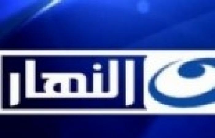 """""""النهار"""" ترفع شعار """"لا للعنف كل الدم المصري حرام"""""""