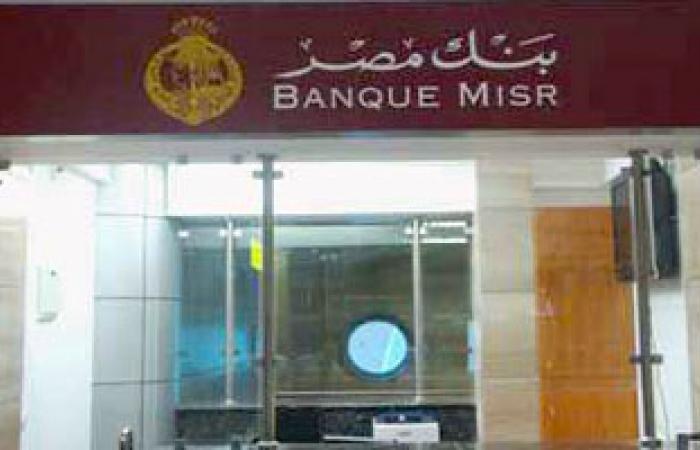 """""""تمرد"""" من العاملين بفروع بنك مصر بالغربية ضد مجلس إلا دارة"""