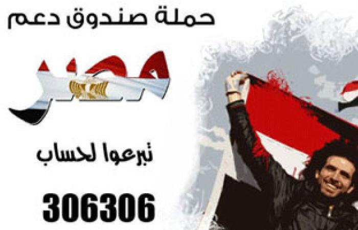 """حزب """"الكل"""" بالإسكندرية يطالب بإنشاء بنك من حصيلة """"دعم مصر"""""""