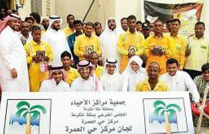 «حي العمرة» يعايد عمال النظافة