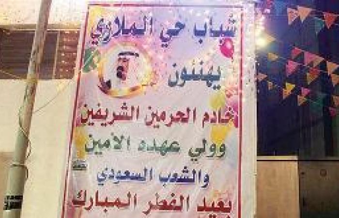«الملاوي» يتزين بصور الملك وولي العهد ابتهاجا بالعيد