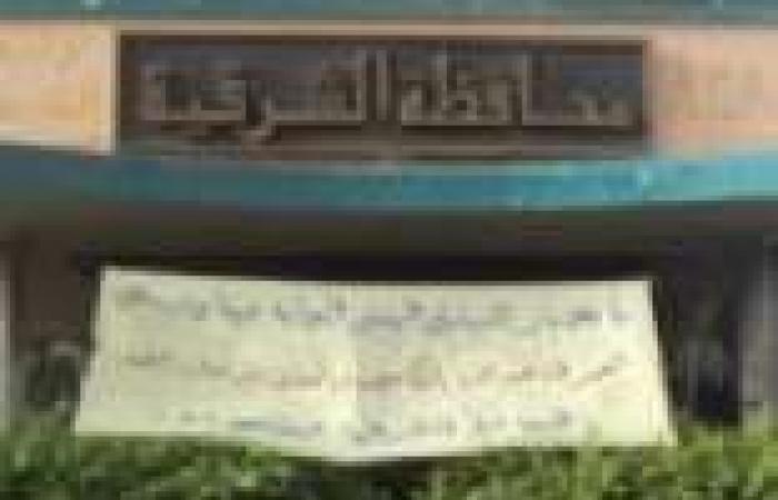 """القوى السياسية بالشرقية ترحب باختيار """"سعيد عبدالعزيز"""" محافظًا للإقليم"""
