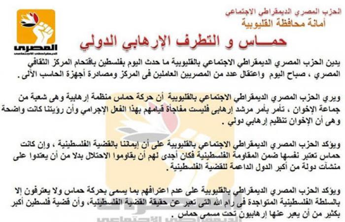 """""""المصرى الديمقراطى"""" بالقليوبية يدين اعتقال رئيس الجالية المصرية بغزة"""