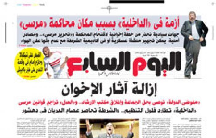 """""""اليوم السابع"""": أزمة فى الداخلية بسبب مكان محاكمة """"مرسى"""""""