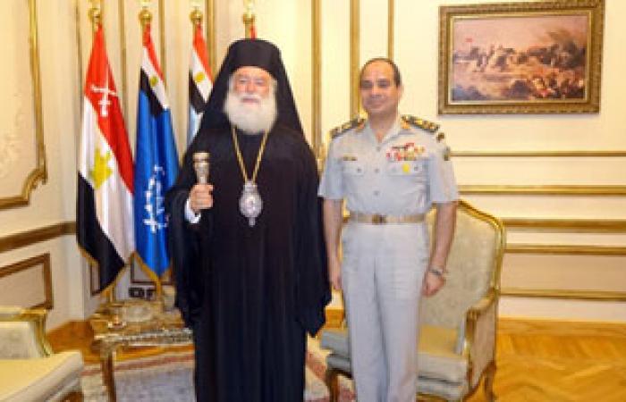 """""""السيسى"""" يلتقى بطريرك الروم الأرثوذكس بوزارة الدفاع"""