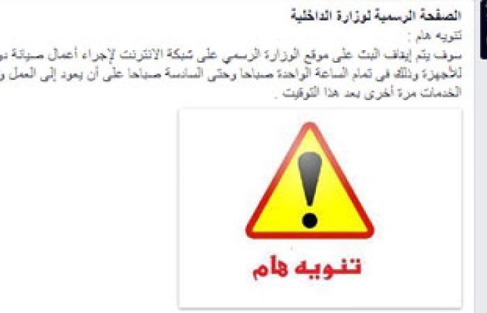 توقف البث بموقع وزارة الداخلية 5 ساعات للصيانة