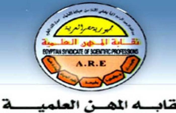 """""""العلميين"""": اعتذارنا عن مؤتمر """"الكيميائيين العرب"""" لا علاقة له بالسياسة"""