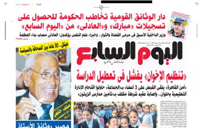 """اليوم السابع: """"تنظيم الإخوان"""" يفشل فى تعطيل الدراسة"""