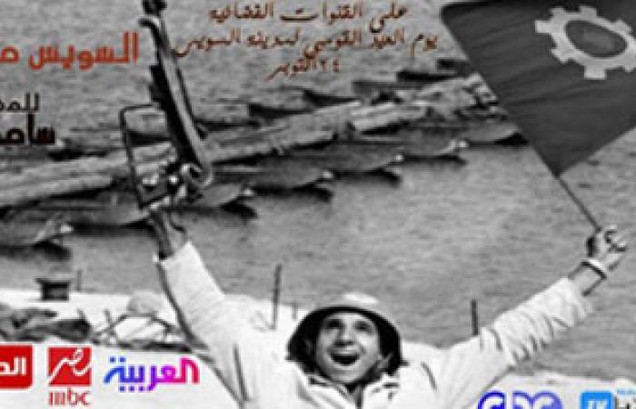 """اليوم.. عرض فيلم لـ""""سامح منتصر"""" عن تاريخ السويس فى عيدها القومى"""