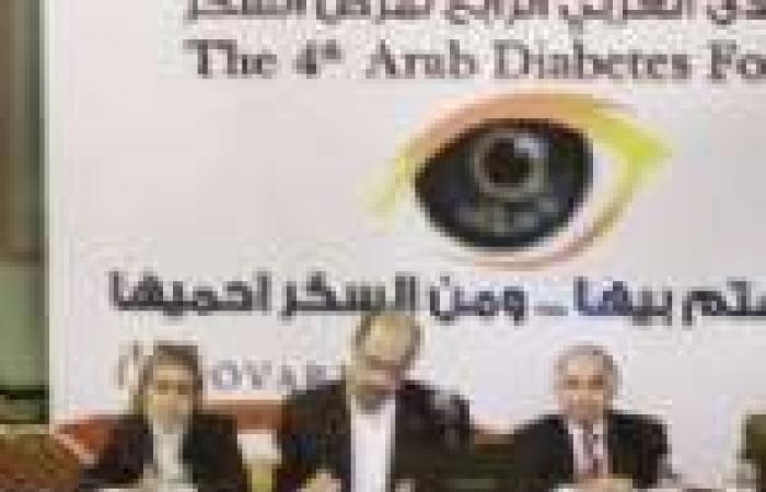 المنتدى العربى: الإهمال فى ضبط مستوى السكر يمكن أن يؤدى لفقدان البصر