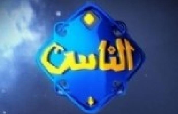 """""""جنح الدقي"""" تقضي بعدم قبول دعوى قناة """"الناس"""" ضد جريدة """"الوطن"""""""