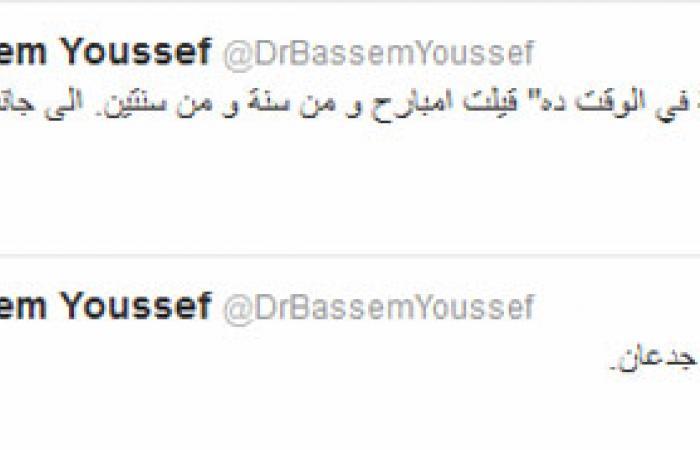 """باسم يوسف ردا على تعليقات حلقة """"البرنامج"""": مكانتش حلقة يا جدعان"""