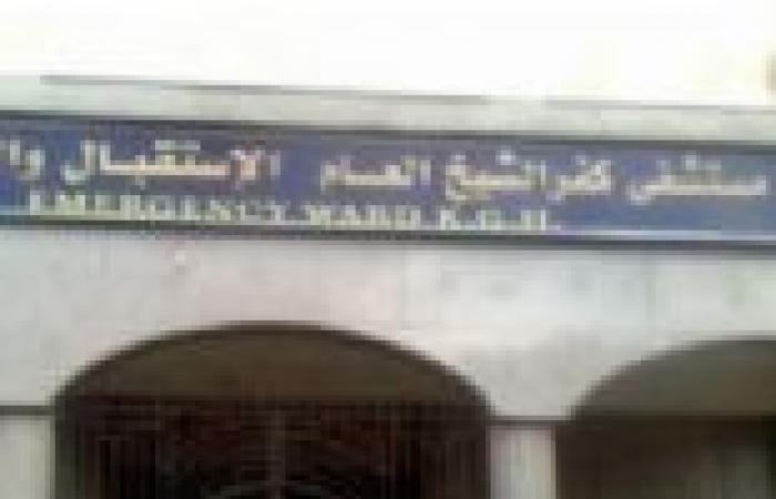 لليوم الثاني.. الشلل يصيب مستشفى كفر الشيخ العام بسبب إضراب العاملين واﻷطباء