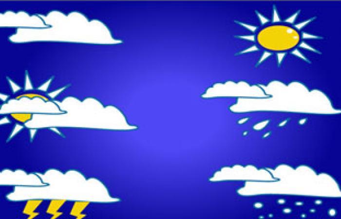 الأرصاد: الطقس اليوم لطيف شمالاً معتدل الحرارة على باقى الأنحاء