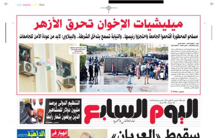 """""""اليوم"""" السابع"""": ميليشيات الإخوان تحرق الأزهر"""