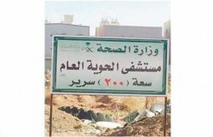 خلافات الموقع تؤجل إنشاء مستشفى الحوية