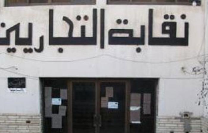 """الأحد.. """"اللجنة الشعبية للدستور"""" تعقد مؤتمراً بنقابة التجاريين"""