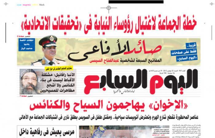 """""""اليوم السابع"""": """"الإخوان"""" يهاجمون السياح والكنائس"""