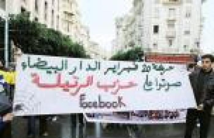 حقوقيون يكرمون حركة «20 فبراير» الاحتجاجية في المغرب