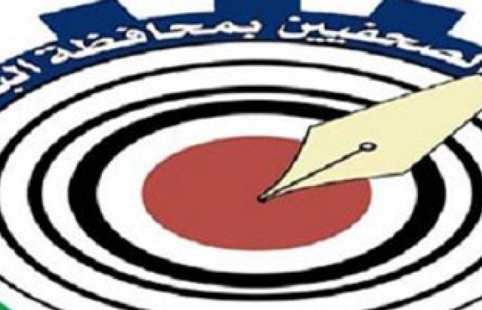 رابطة الصحفيين بالبحيرة تدين تشويه نشطاء سياسيين لأعضائها