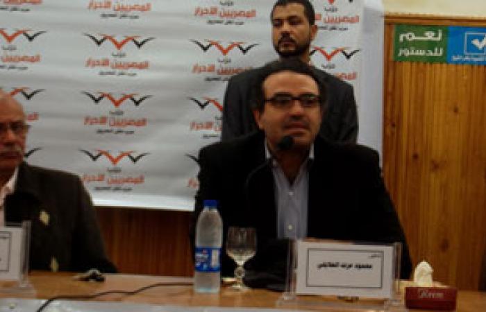 سكرتير عام حزب المصريين الأحرار جئنا للحشد وليس لشرح الدستور