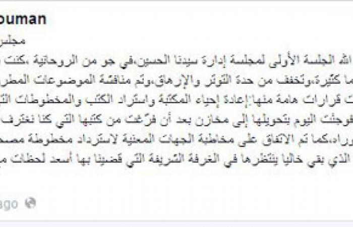 وكيل الأزهر: إعادة إحياء مكتبة الحسين واسترداد مخطوطة مصحف عثمان