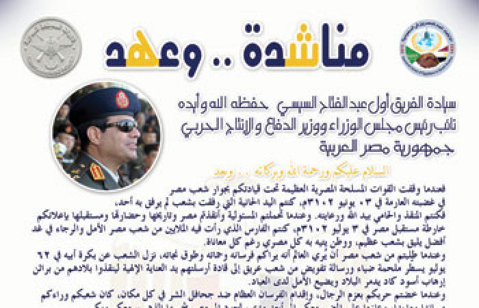 """المصريون بالسعودية يقدمون وثيقة تطالب """"السيسى"""" بالترشح للرئاسة"""