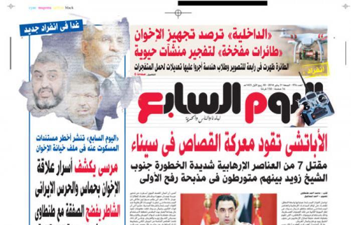 """""""اليوم السابع"""": انفراد.. الداخلية ترصد تجهيز الإخوان """"طائرات مفخخة"""""""