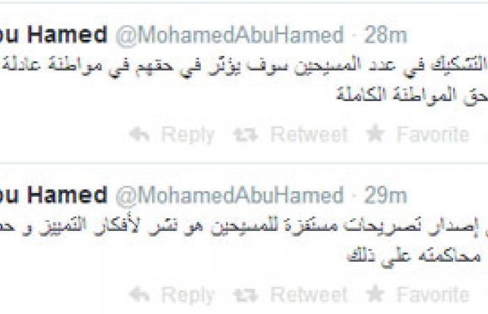 """أبو حامد لـ""""برهامى"""": المسيحيون فى مصر لهم حق المواطنة الكاملة"""