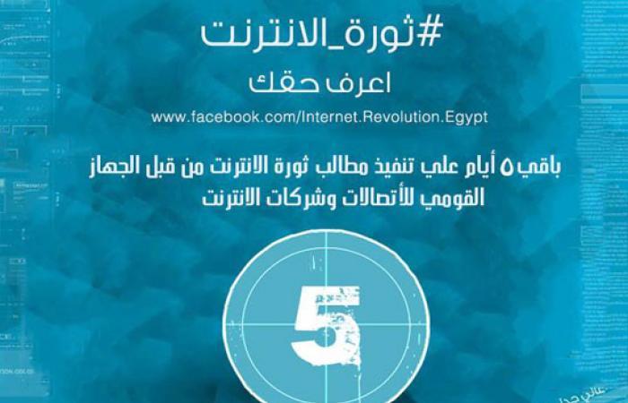 """""""ثورة الإنترنت"""" تهدد بإجراءات تصعيدية ضد الشركات بعد خمسة أيام"""
