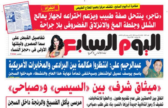"""""""اليوم السابع"""": ميثاق شرف بين """"السيسى"""" و""""صباحى"""""""