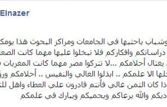 هانى الناظر لعلماء مصر:البلاد تحتاج أفكاركم فلا تجعلوا اليأس يغتال أحلامكم