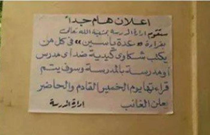 """إدارة مدرسة لطلابها: """"اللى هيشتكينا هنقرأ عليه عدية يس"""""""