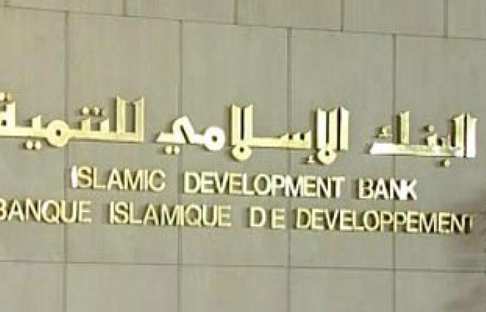 البنك الإسلامى: شراكة إستراتيجية مع القاهرة لتنمية قطاعات الاقتصاد المصرى