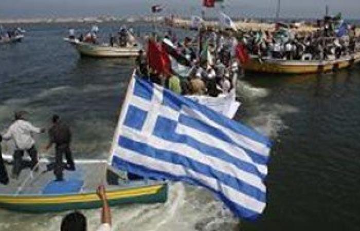 مصدر عسكرى إسرائيلى : لن يسمح للقافلة البحرية بالوصول إلى غزة من اليونان